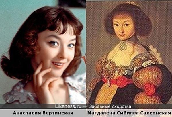 Анастасия Вертинская похожа на Магдалену Сибиллу Саксонскую