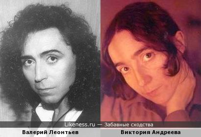 Валерий Яковлевич Леонтьев похож на Викторию Алексеевну Андрееву