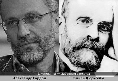Александр Гордон чем-то похож на Эмиля Дюркгейма