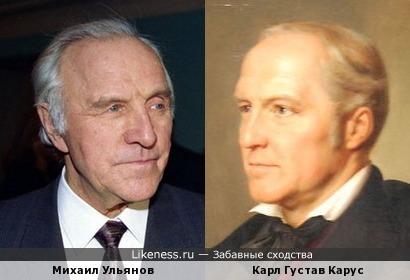Михаил Ульянов похож на немецкого врача и художника Карла Густава Каруса