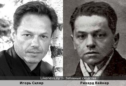 Актёр Игорь Скляр похож на чешского писателя Рихарда Вайнера