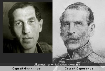 Комик Сергей Филиппов похож на графа Сергея Строгаова