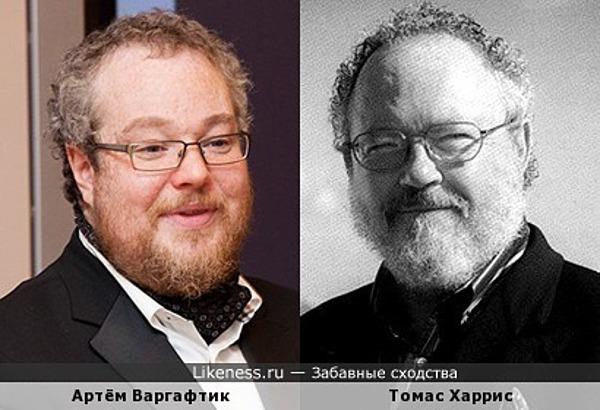 Артём Варгафтик похож на Томаса Харриса