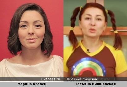 Марина Кравец похожа на Татьяну Вишневскую