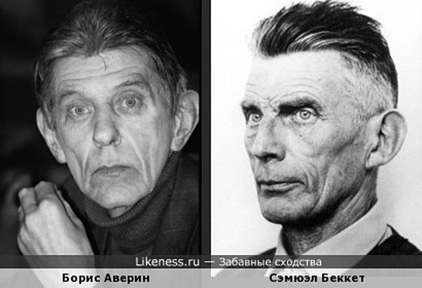 Борис Аверин похож на Сэмюэла Беккета
