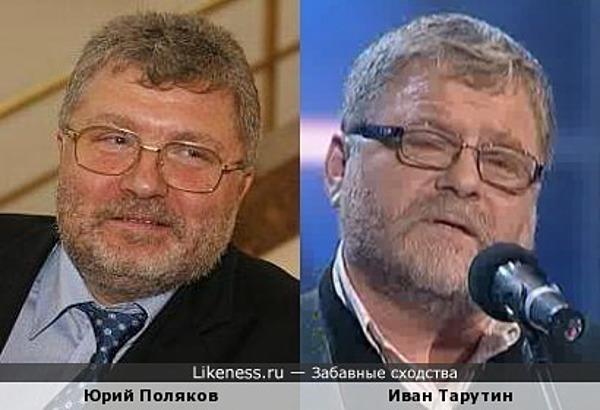 Публицист Юрий Поляков немного похож на барда Ивана Тарутина