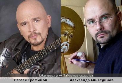 Шансонье Сергей Трофимов похож на иконописца Александра Айнетдинова