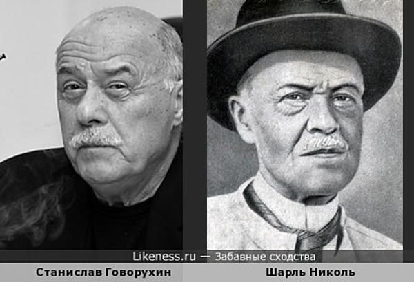 Станислав Говорухин похож на Шарля Николя