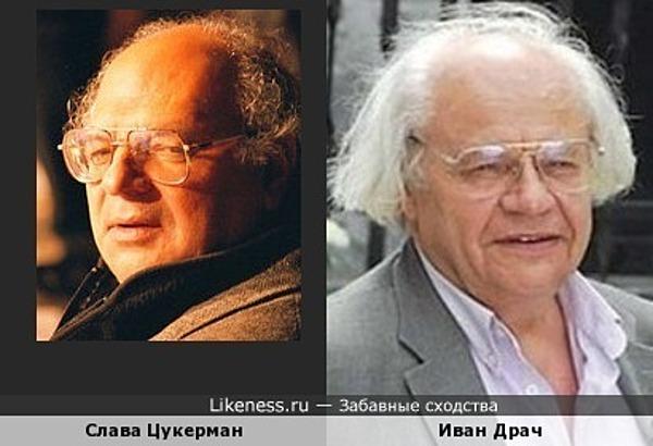 Слава Цукерман похож на Ивана Драча