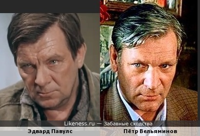 Эдвард Павулс похож на Петра Вельяминова