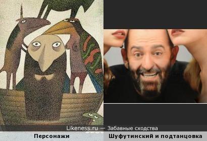 Персонажи картины кисти Адольфа Борна как Михаил Шуфутинский и его подтанцовка