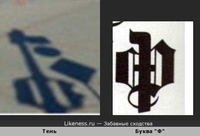 """Тень то ли от дорожного указателя, то ли от фонаря в городе Белогорск напоминает готическую букву """"Ф"""""""