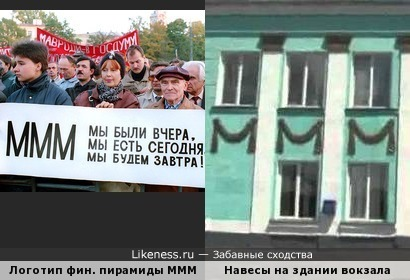 И опять Белогорск: на этот раз Сергей Мавроди построил там вокзал...