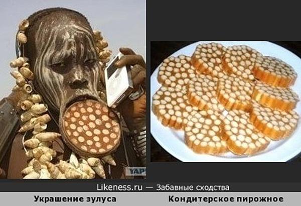 Украшение зулуса напоминает кондитерское пирожное в разрезе (за фото спасибо коллеге YoNA)...