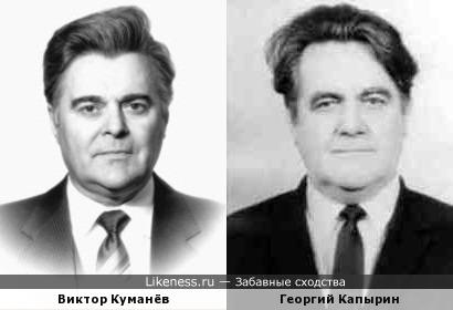 Виктор Куманёв похож на Георгия Капырина