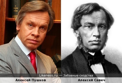 Публицист Алексей Пушков похож на астронома Алексея Савича...