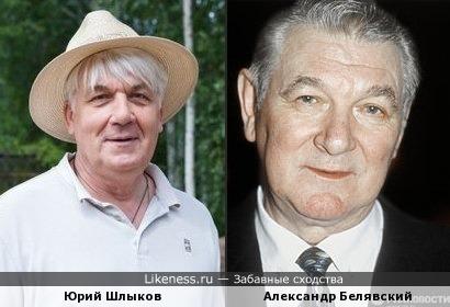 Юрий Шлыков похож на Александра Белявского