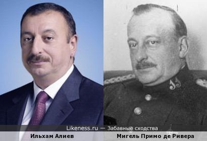 Ильхам Алиев похож на Мигеля Примо де Риверу
