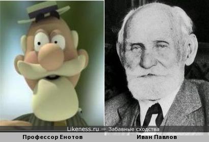 Профессор мультипликационный напоминает профессора реального...