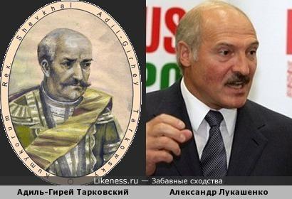 Александр Лукашенко похож на кумыкского монарха (Шамхала)