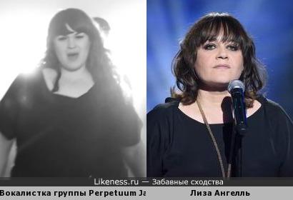 Вокалистка группы Perpetuum Jazz похожа на участницу евровидения 2015 Лизу Ангелль
