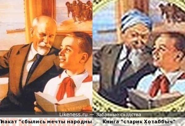 Плакат Сбылись мечты народные на иллюстрации к книге Старик Хоттабыч
