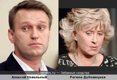 Навальный похож на Дубовицкую