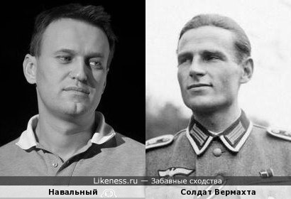 Навальный похож на Солдата Вермахта