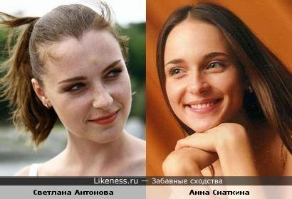 Светлана Антонова позожа на Анну Снаткину