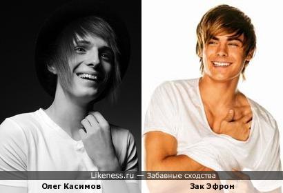 Олег Касимов немного похож на Зака Эфрона. По-моему мнению.