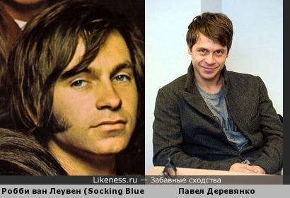 Павел Деревянко похож на Робби ван Леувена