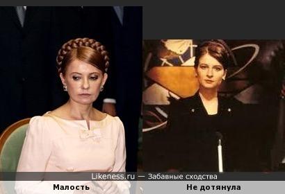 Тимошенко и Лученко