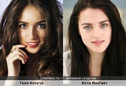 Таня Козуто похожа на Кэти МакГрат