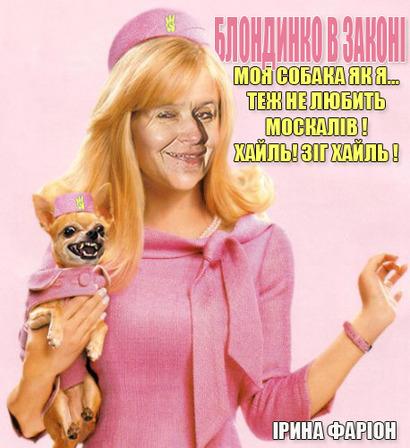 Ирина Фарион з цуценятком...