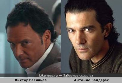 Виктор Васильев похож Антонио Бандераса