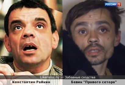 Правосек похож на Райкина )))