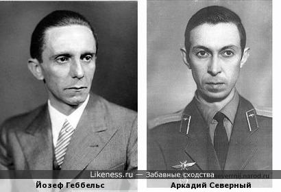 Йозеф Геббельс и Аркадий Северный