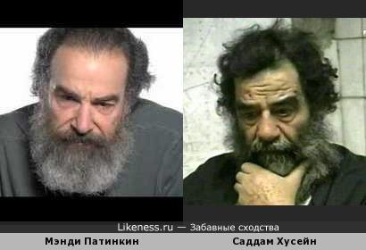 Мэнди Патинкин в образе рохож на Саддама Хусейна
