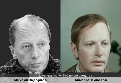 Михаил Задорнов и Альберт Филозов похожи (сходство №2)