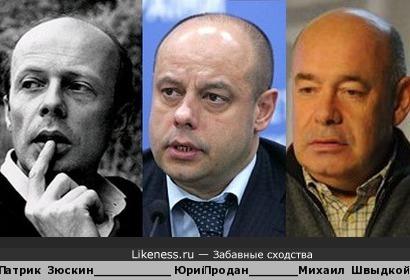 Патрик Зюскин, Юрий Продан, Михаил Швыдкой - похожи
