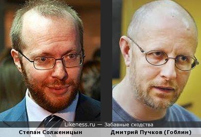 Степан Солженицын похож на Гоблина