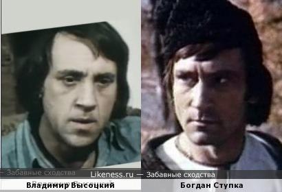 Богдан Ступка на этом фото похож на Владимира Высоцкого