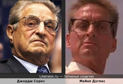 Майкл Дуглас похож на Джорджа Сороса