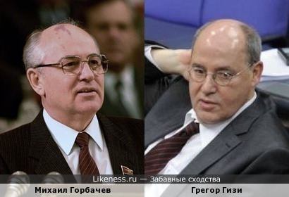 Михаил Горбачев похож на Грегора Гизи