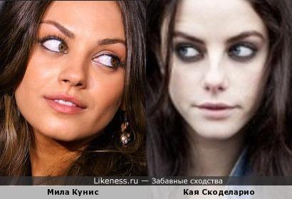 Мила Кунис и Кая Скоделарио похожи взглядом