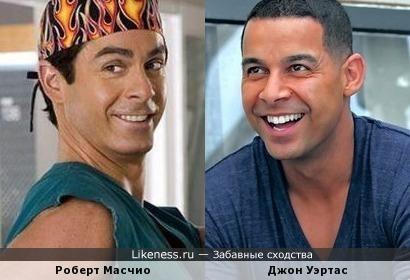 Роберт Масчио и Джон Уэртас похожи...