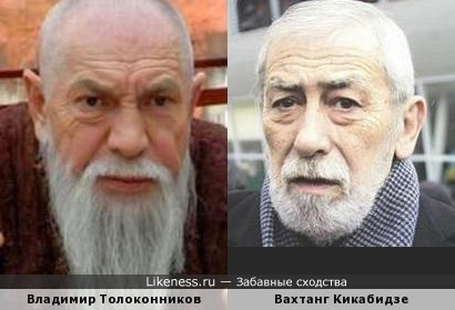Владимир Толоконников и Вахтанг Кикабидзе похожи...