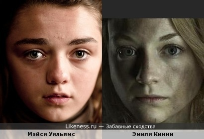 Мэйси Уильямс и Эмили Кинни похожи (глаза и брови)
