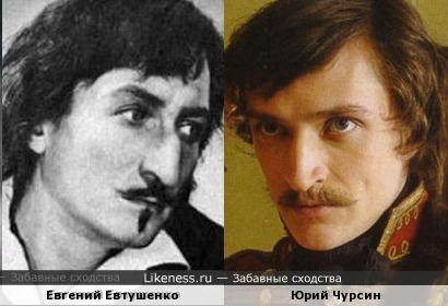 Евгений Евтушенко и Юрий Чурсин похожи...