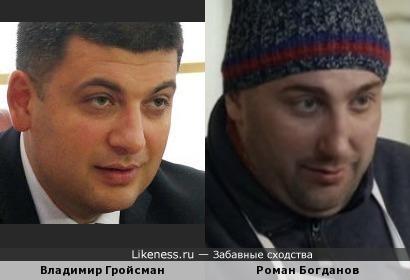 Владимир Гройсман и Роман Богданов похожи...